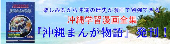 楽しみながら沖縄の歴史が漫画で勉強できる。沖縄まんが物語発刊!